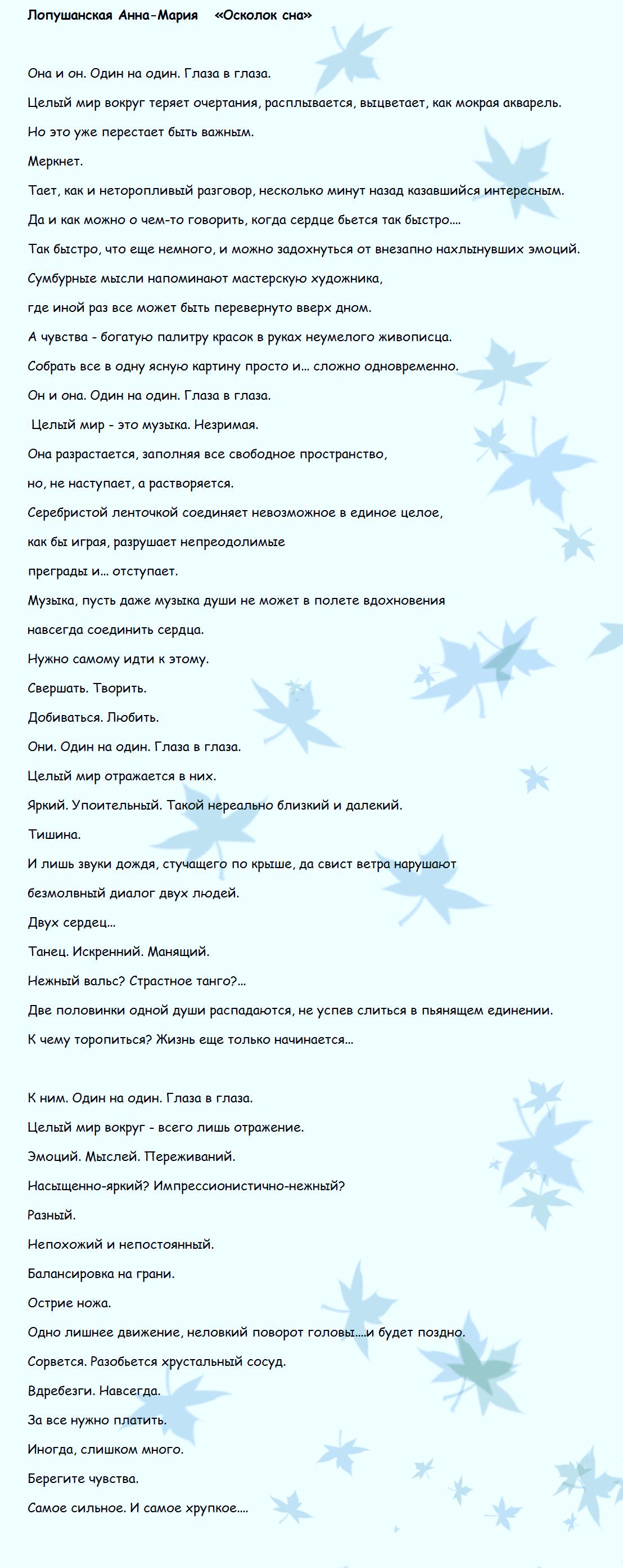 oskolok-sna01