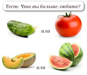 Тест: Что вам нравится - огурец или помидор, дыня или арбуз