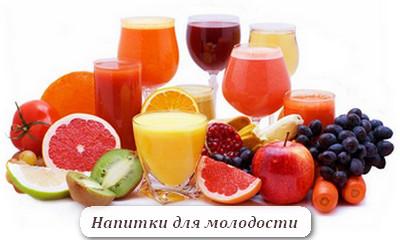напитки для молодости