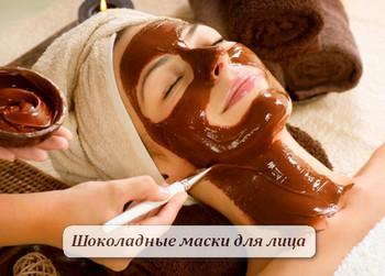 Шоколадные маски свойства и рецепты приготовления