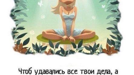 Аффирмации на каждый день для достижения успеха и счастья