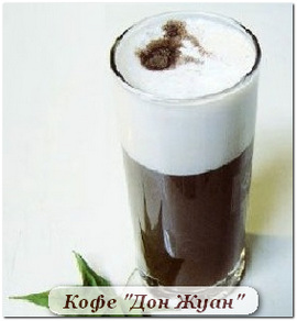 кофе Дон Жуан