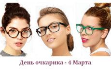 Международный день очкарика — 4 марта