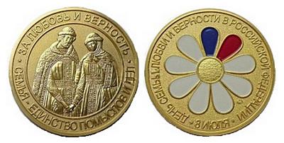 медаль, день семьи