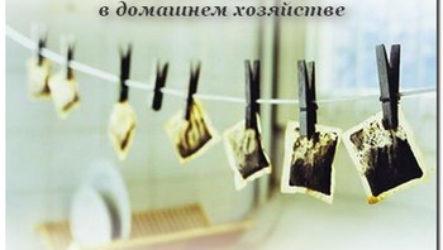 Чайные пакетики в домашнем хозяйстве