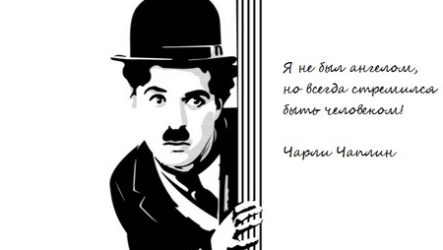Чарли Чаплин «Когда я полюбил себя…»