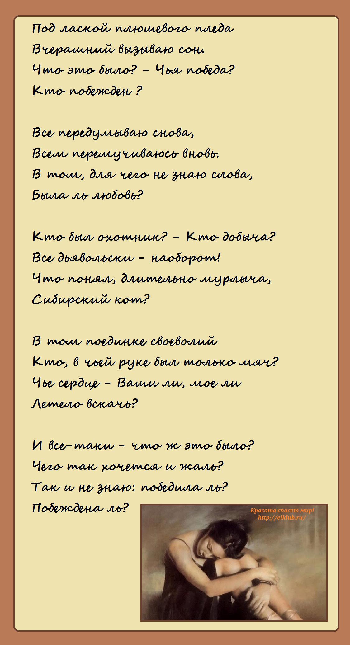 Стихотворение Марины Цветаевой