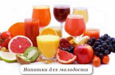 Напитки, продлевающие молодость