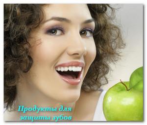 продукты для защиты зубов