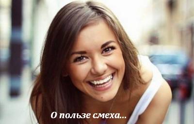о пользе смеха