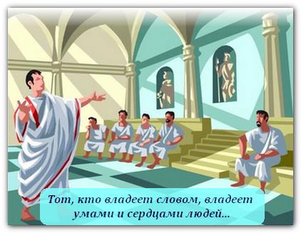 ораторские способности в древности