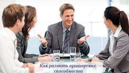 Шесть советов как развить ораторские способности