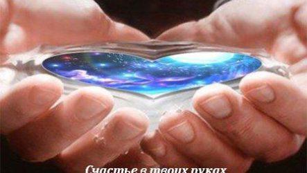 Счастье в твоих руках