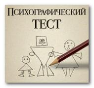 тест личности