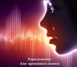 красивый голос
