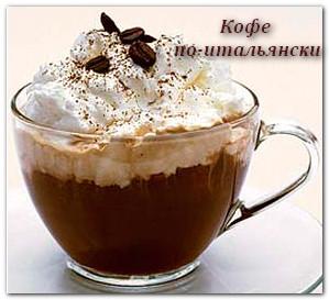 кофе по-итальянски