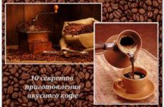 Секреты приготовления вкусного и ароматного кофе
