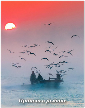 притча о рыбаке