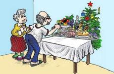 Как встречают Новый год