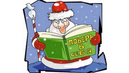 Анекдоты про Деда Мороза
