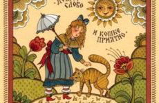 Кошка в русских пословицах и поговорках