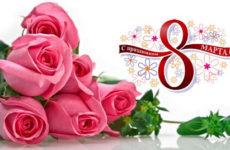 Международный женский день — 8 Марта