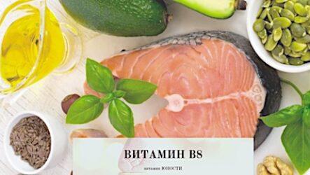 Витамин В8 или витамин юности