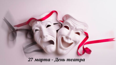 27 марта — День театра