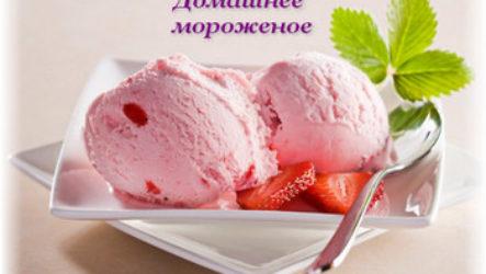 Домашнее мороженое. Очень простой рецепт.