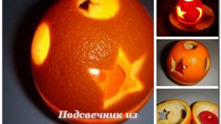 Подсвечник из апельсина