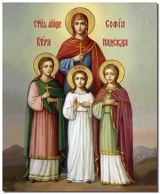 праздник Веры Надежды и Любви